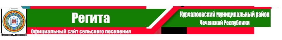 Регита | Администрация Курчалоевского района ЧР